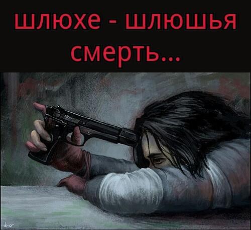 шлюхе - шлюшья смерть!
