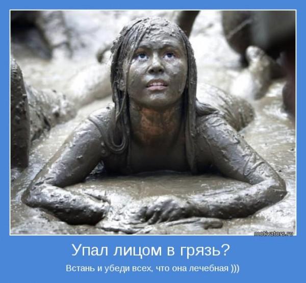 0shlusha_v_grjazi.jpeg